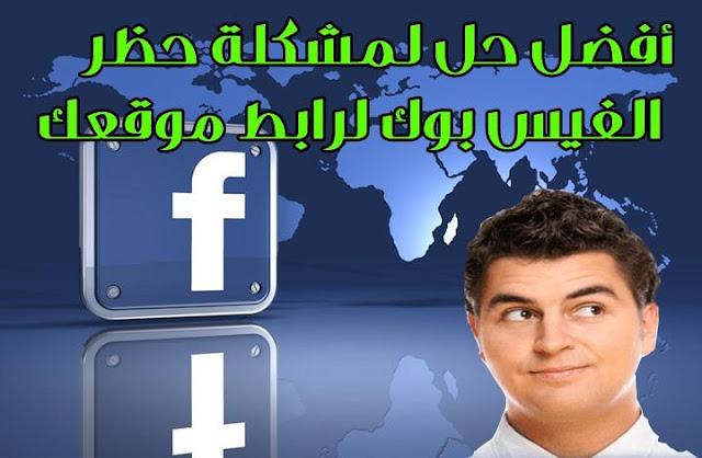 أفضل حل لمشكلة حظر الفيس بوك لرابط موقعك او مدونتك