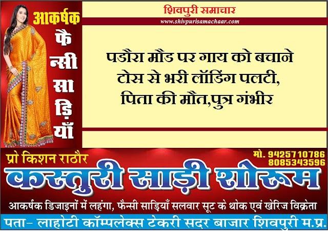 उज्जैन के इब्राहिम खान का शिवपुरी में एक्सीडेंट, मौत, बेटा घायल - Shivpuri News