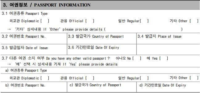 BEAPRISA: Korean Visa: Application Process and Getting Approved ...