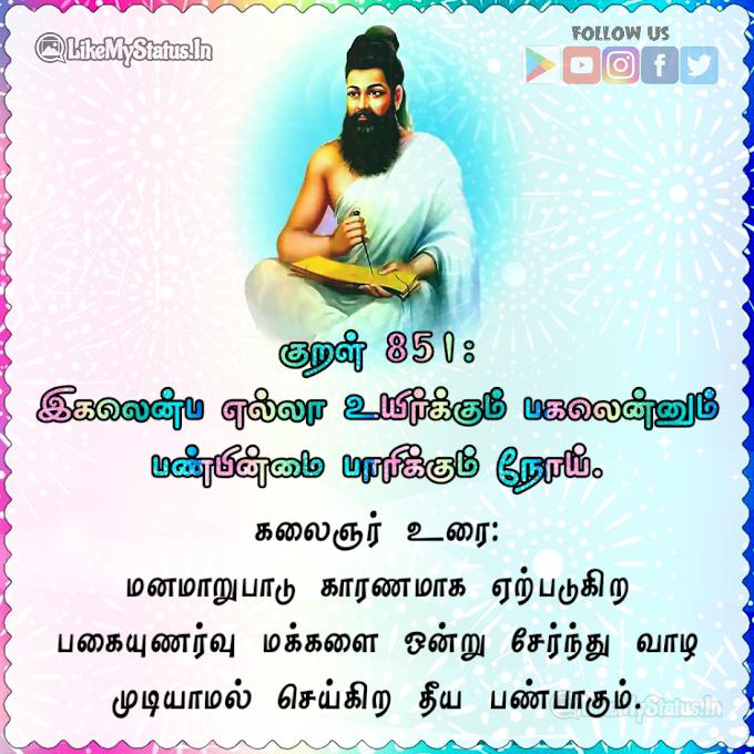 திருக்குறள் அதிகாரம் - 86 இகல் ஸ்டேட்டஸ்