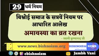 बिश्नोई समाज का सत्रहवां  नियम (अमावस्या का व्रत) भावार्थ सहित    Explaintion of The Seventeenth rule of Bishnoi society