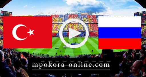 نتيجة مباراة روسيا وتركيا بث مباشر كورة اون لاين 11-10-2020 دوري الأمم الأوروبية