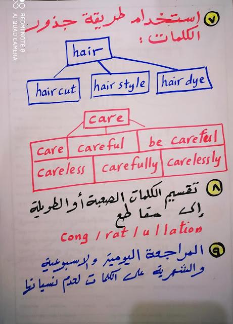 طريقة لحفظ كلمات اللغة الانجليزية وعدم نسيانها 4