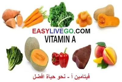 فيتامين ( أ ) - VITAMIN A - الجرعة المناسبة واعراض نقصة