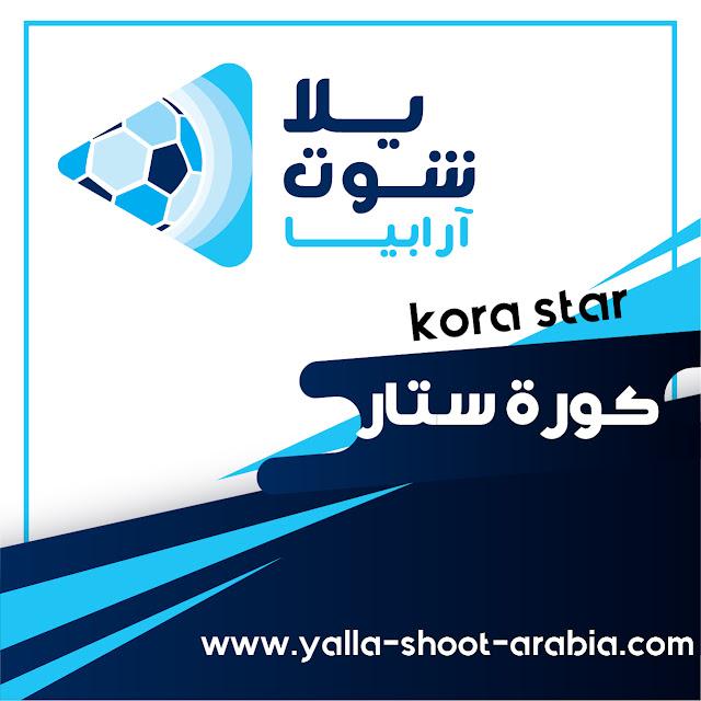 كورة ستار - kora star