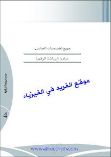 تحميل كتاب مبادئ الرياضيات الرقيمة pdf