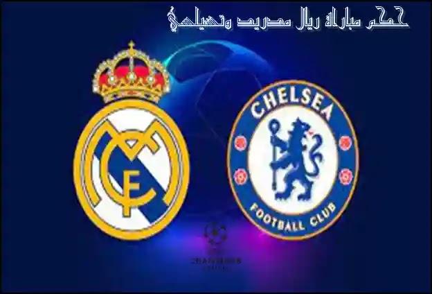 ريال مدريد,دوري ابطال اوروبا,اخبار ريال مدريد,ريال مدريد اليوم,مباراة ريال مدريد,اخبار ريال مدريد اليوم,اخر اخبار ريال مدريد اليوم,دوري أبطال أوروبا,أخبار ريال مدريد,اخبار ريال مدريد اليوم مباشر,مباراة ريال مدريد وتشيلسي,مباراة ريال مدريد اليوم,اخر اخبار ريال مدريد,اخبار ريال مدريد 2021,ريال مدريد مباشر,مواعيد مباريات دوري ابطال اوروبا