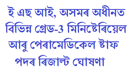 Result of Grade-Ill, Ministerial & Para-Medical Staff of ESI Scheme, Assam declared