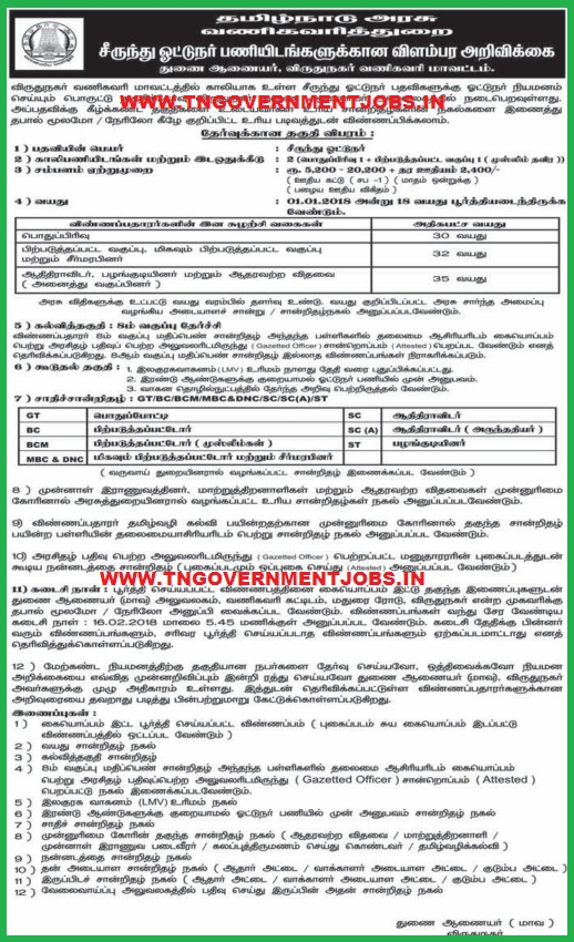 tn-commercial-tax-department-virudhunagar-car-driver-post-recruitment-tngovbernmentjobs-notification