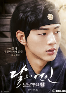 Ji Soo in Scarlet Heart Ryeo