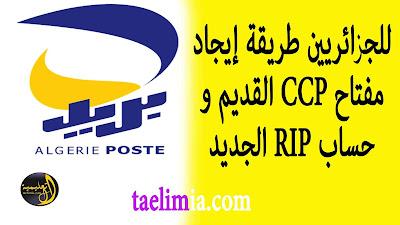 للجزائريين طريقة إيجاد مفتاح CCP القديم و حساب RIP الجديد