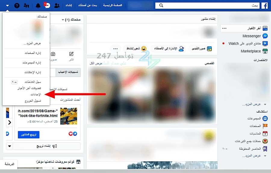 كيف أتصرف عندما أشك باختراق حسابي على الفيس بوك ؟