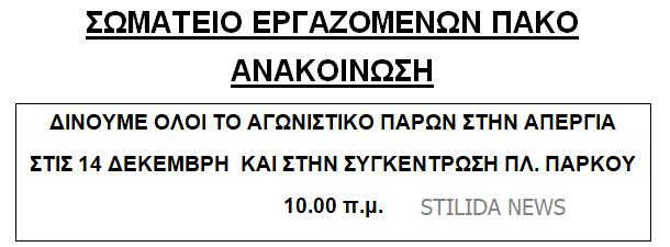 ΣΩΜΑΤΕΙΟ ΕΡΓΑΖΟΜΕΝΩΝ ΠΑΚΟ