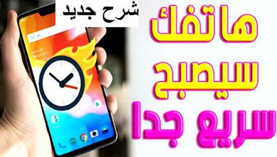 افضل تطبيق لتسريع الهاتف و الأنترنت بنفس الوقت