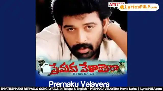 IPPATIKIPPUDU REPPALLO SONG LYRICS In Telugu & English - PREMAKU VELAYERA Movie Lyrics | LyricsPULP.com