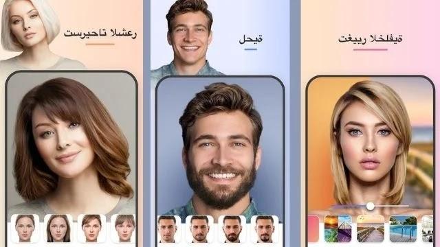 تحميل برنامج faceapp pro مهكر