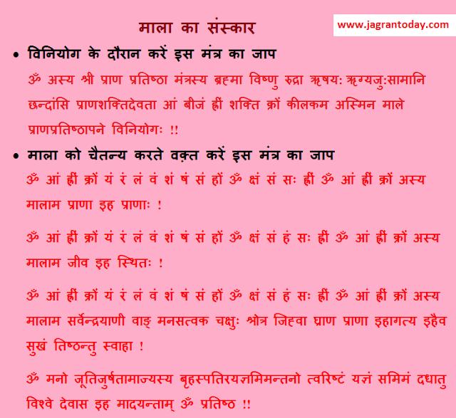 Mala Sanskaar Mantra Siddhi Jap Niyam