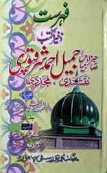Zakhira Kutab Urdu Islamic PDF Book Free Download