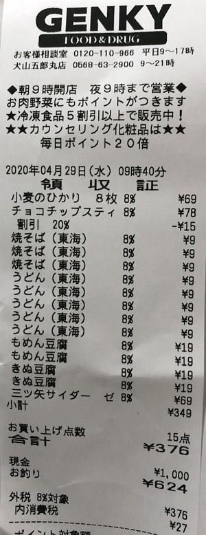 ゲンキー 犬山五郎丸店 2020/4/29 のレシート
