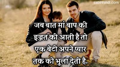 heart touching maa baap status