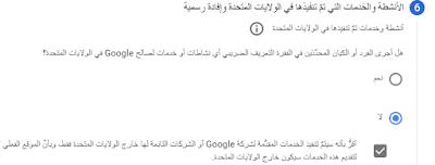 إضافة معلومات ضرائب جوجل ادسنس خطوة بخطوة بالصور