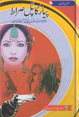 Pyar Ka Pul Sirat By Ahmed Yaar Khan pdf Download