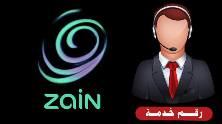 رقم خدمة عملاء زين التحدث مع احد موظفين خدمة العملاء زين الكويت