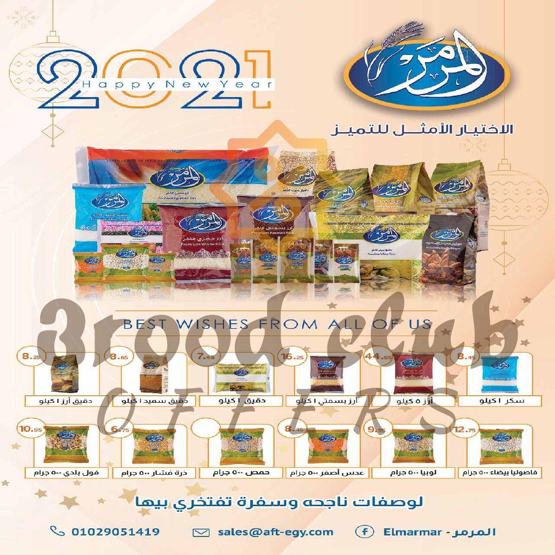 عروض العثيم مصر من 16 ديسمبر