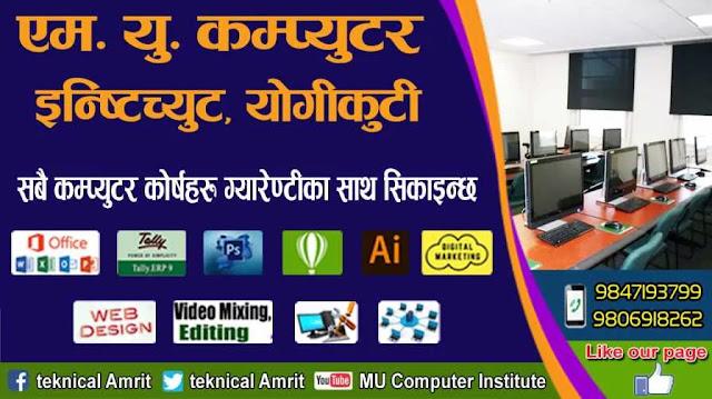 MU Computer Institute