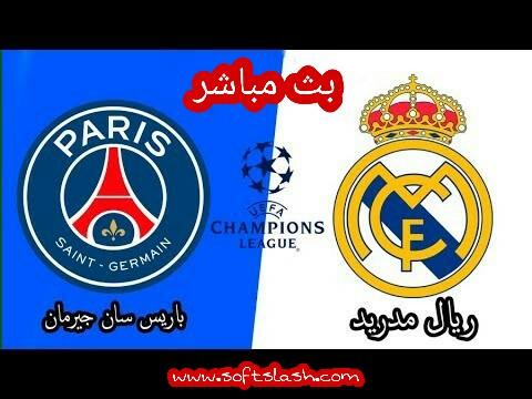 بث مباشر Paris san german vs Real Madrid بدون تقطيع بمختلف الجودات