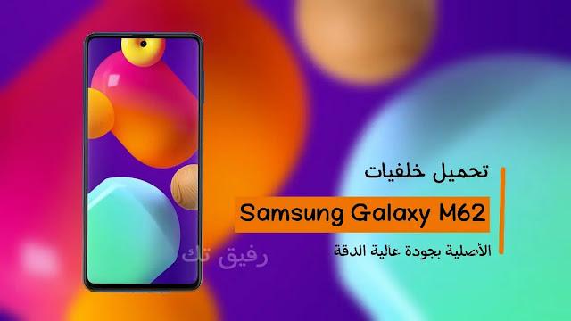 تنزيل خلفيات سامسونج Samsung Galaxy M62 الاصلية بجودة عالية الدقة