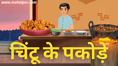 Latest Moral Stories in Hindi (2021) चिंटू के पकोड़े