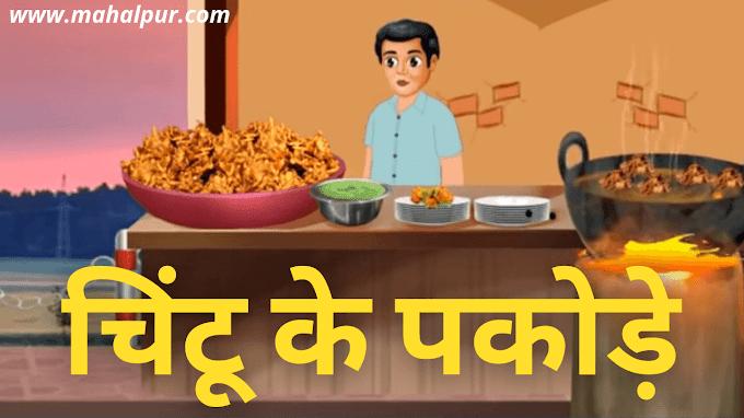 चिंटू के पकोड़े (Moral Stories in Hindi)