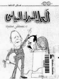 كتاب العاب السيرك السياسى للدكتور مصطفى محمود pdf