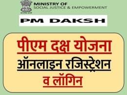 PM-Daksh-Yojana-Apply-Online