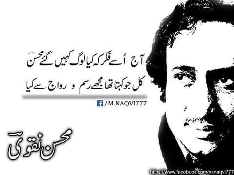 mohsin naqvi best poetry