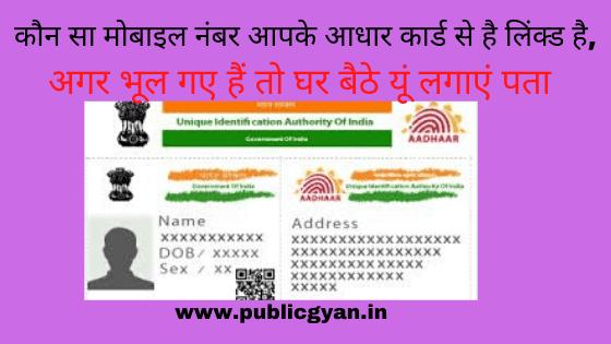 Aadhar Card Mobile Number Link Check Kaise Kare,कौन सा मोबाइल नंबर आपके आधार कार्ड से है लिंक है, जाने