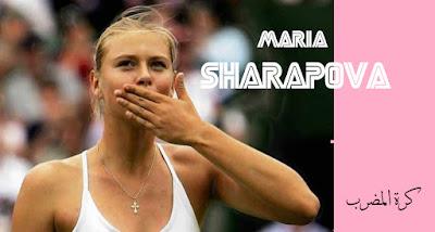 ماريا شارابوفا توجهه الشكر لجمهورها حول العالم Maria Sharapova Tennis 2020