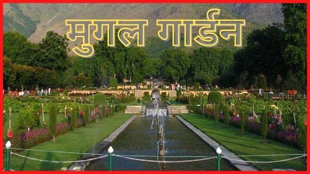 मुगल-गार्डन-Mughal-Garden-In-Hindi