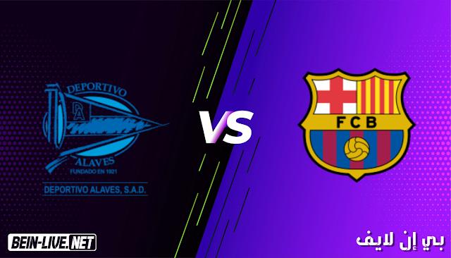 مشاهدة مباراة برشلونة و ديبورتيفو الافيس بث مباشر اليوم بتاريخ 13-02-2021 في الدوري الاسباني