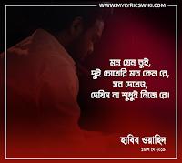 Mon Tui Song lyrics By Habib wahid