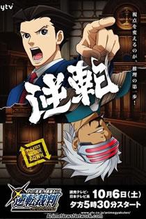 Anime Gyakuten Saiban Season 2 Legendado