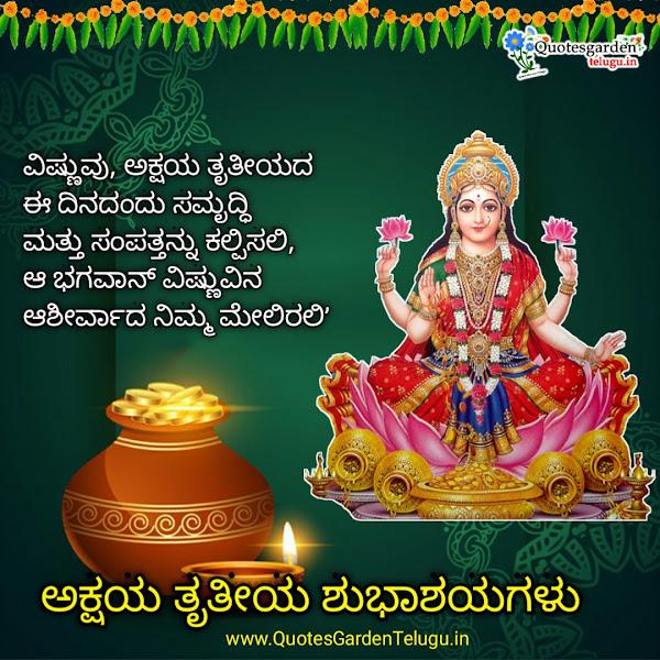 best kannada akshaya tritiya greetings wishes images