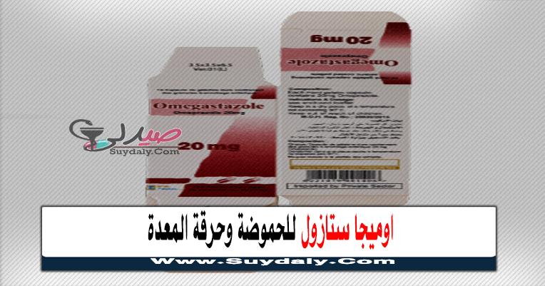 اوميجاستازول Omegastazole مضاد للقيء وللحموضة والارتجاع وجرثومة المعدة الفوائد والسعر في 2021