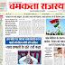 दैनिक चमकता राजस्थान 20 सितंबर 2019 ई-न्यूज़ पेपर