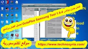 تحميل افضل برنامج OctoPlus Samsung Tool 1.9.4 كامل وبدون بوكس