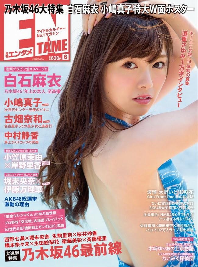 [ENTAME] 2014 No.06 Nao Furutaha, Miona Hori, Marika Ito, Nogizaka46Real Street Angels