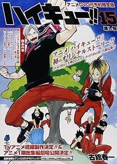 ハイキュー!! OVA リエーフ見参! | 音駒高校 Nekoma High | The Arrival of Haiba Lev