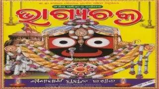 Odia Bhagyachakra Panjika 2021, Oriya Bhagyachakra Calender 2021 For Odisha