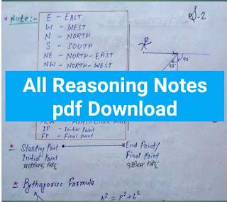 रीजनिंग notes pdf download